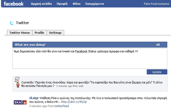 Αυτόματη ανανέωση Twitter και Facebook Status