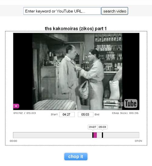 Επιλογή video και σκηνής - TubeChop