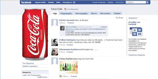 Facebook Page της Coca-Cola