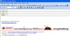 E-mail με έτοιμη υπογραφή