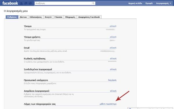 Ρυθμίσεις λογαριασμού στο facebook για να κατεβάσετε αντίγραφο του περιεχομένου του λογαριασμού στο facebook