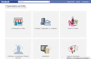 Μετατροπή προφίλ σε σελίδα Facebook & δημιουργία σελίδας