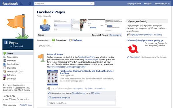 Η σελίδα στο facebook για τα facebook pages