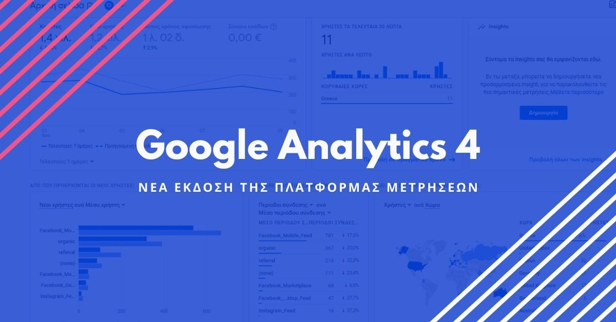 GA4 - New Google Analytics 4